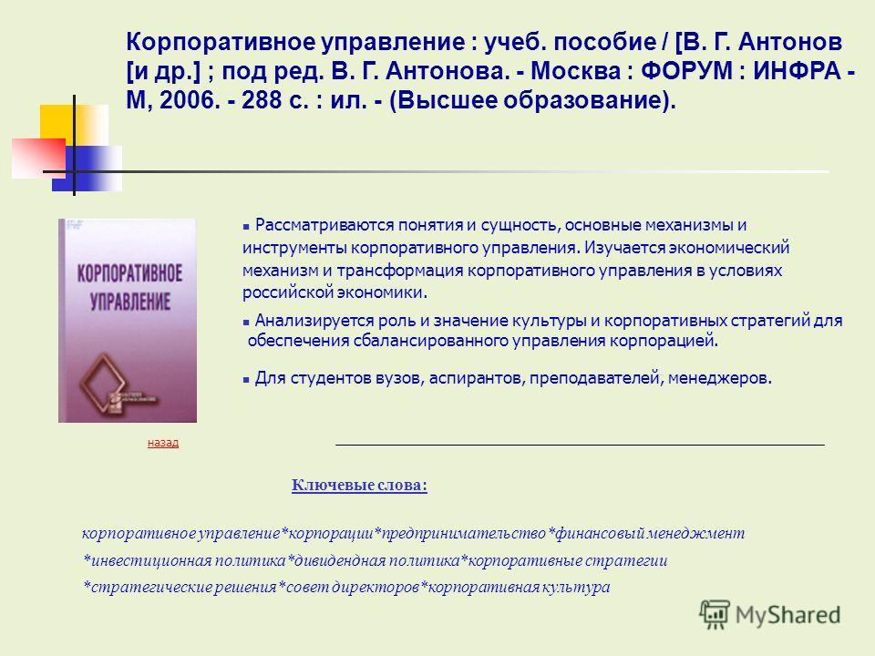 Рассматриваются понятия и сущность, основные механизмы и инструменты корпоративного управления. Изучается экономический механизм и трансформация корпоративного управления в условиях российской экономики. Анализируется роль и значение культуры и корпо