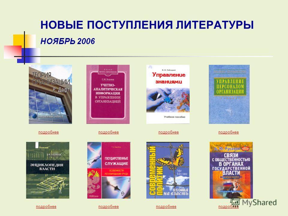подробнее НОВЫЕ ПОСТУПЛЕНИЯ ЛИТЕРАТУРЫ НОЯБРЬ 2006