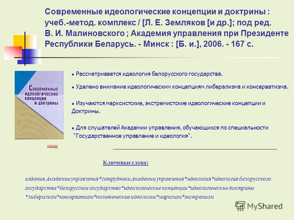 Рассматривается идеология белорусского государства. Уделено внимание идеологическим концепциям либерализма и консерватизма. Изучаются марксистские, экстремистские идеологические концепции и Доктрины. Для слушателей Академии управления, обучающихся по