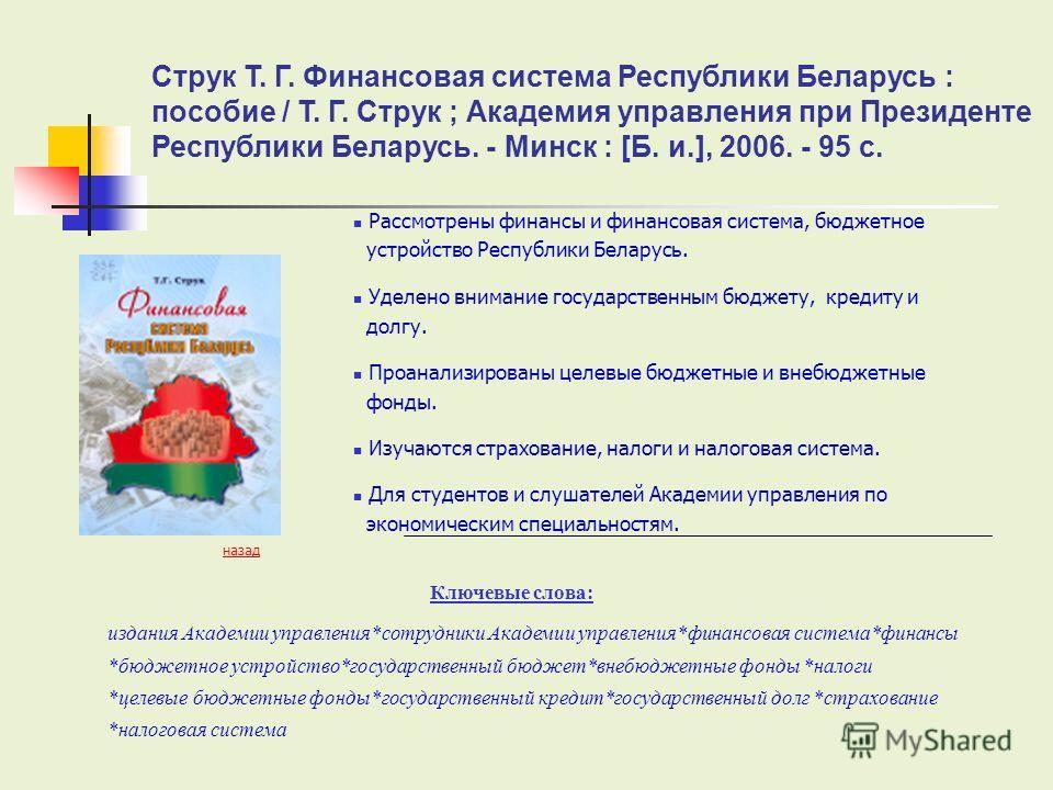 Рассмотрены финансы и финансовая система, бюджетное устройство Республики Беларусь. Уделено внимание государственным бюджету, кредиту и долгу. Проанализированы целевые бюджетные и внебюджетные фонды. Изучаются страхование, налоги и налоговая система.