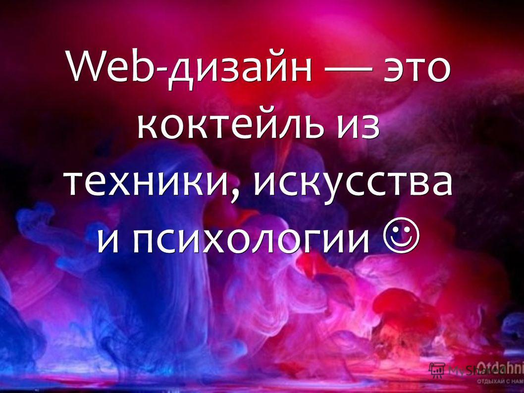 Web-дизайн это коктейль из техники, искусства и психологии Web-дизайн это коктейль из техники, искусства и психологии