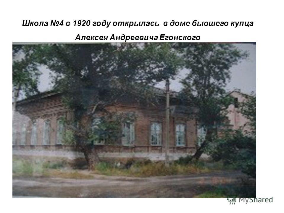 Школа 4 в 1920 году открылась в доме бывшего купца Алексея Андреевича Егонского