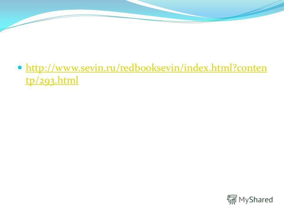 http://www.sevin.ru/redbooksevin/index.html?conten tp/293.html http://www.sevin.ru/redbooksevin/index.html?conten tp/293.html
