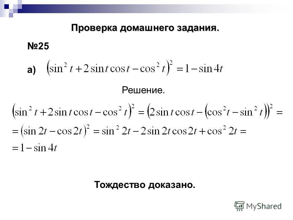25 а) Решение. Тождество доказано. Проверка домашнего задания.