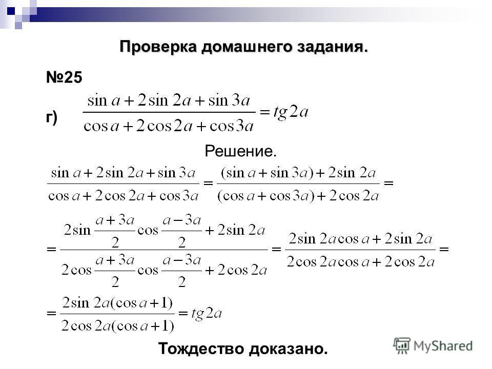 25 г) Проверка домашнего задания. Решение. Тождество доказано.