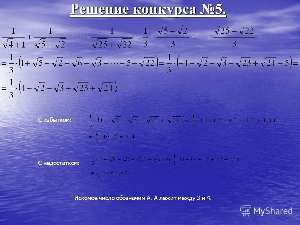 Решение конкурса 5. С избытком: С недостатком: Искомое число обозначим А. А лежит между 3 и 4.