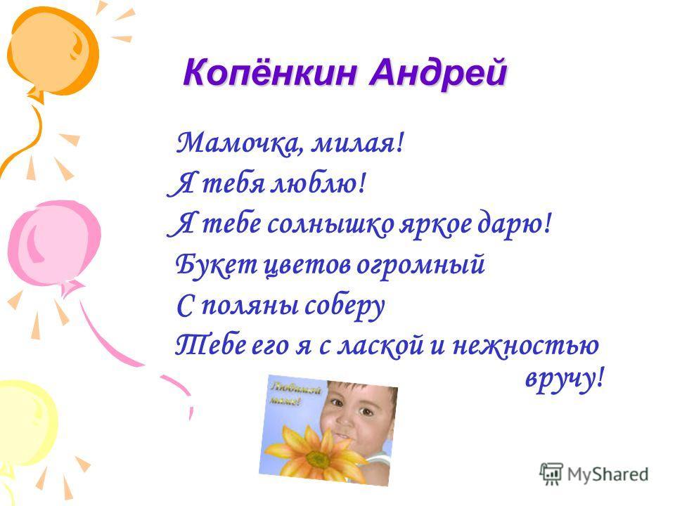 Стих о маме для 3 класса