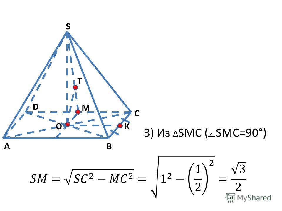3) Из Δ SMC ( ے SMC=90°) S A B C K D O T M