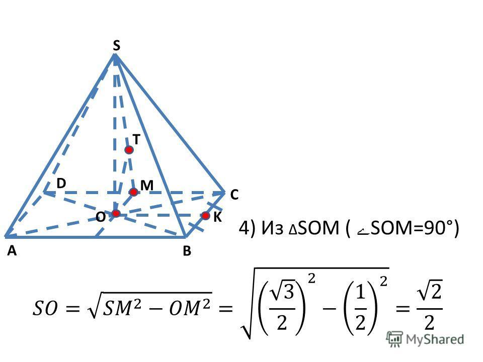 4) Из Δ SOM ( ے SOM=90°) S A B C K D O T M