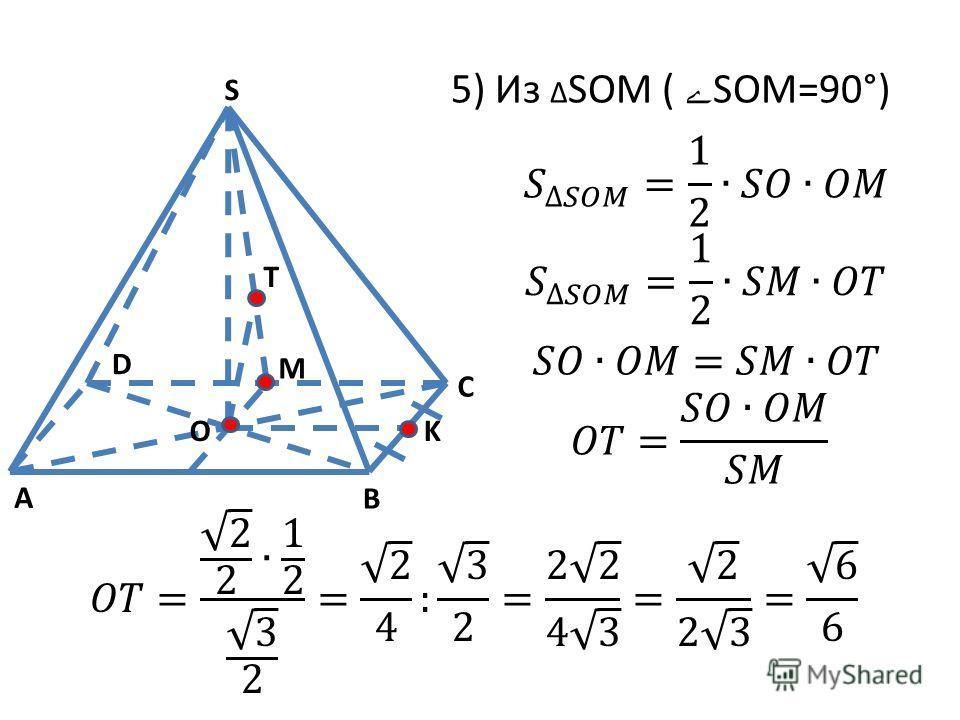 5) Из Δ SOM ( ے SOM=90°) S A B C K D O T M