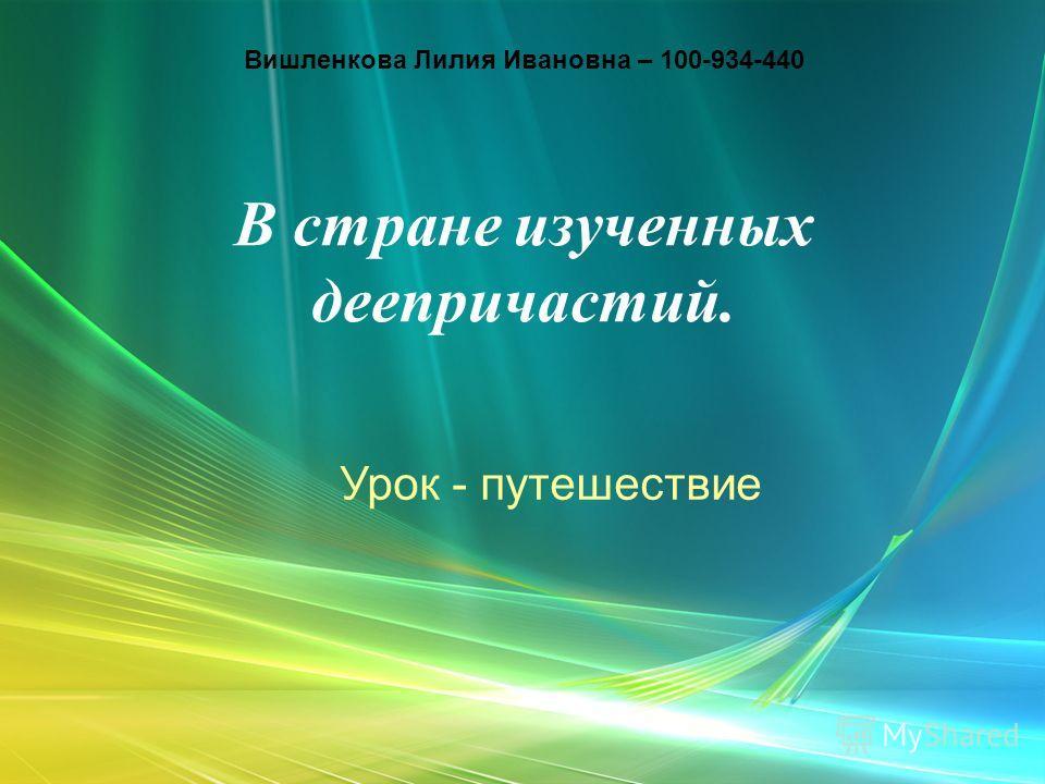 В стране изученных деепричастий. Урок - путешествие Вишленкова Лилия Ивановна – 100-934-440