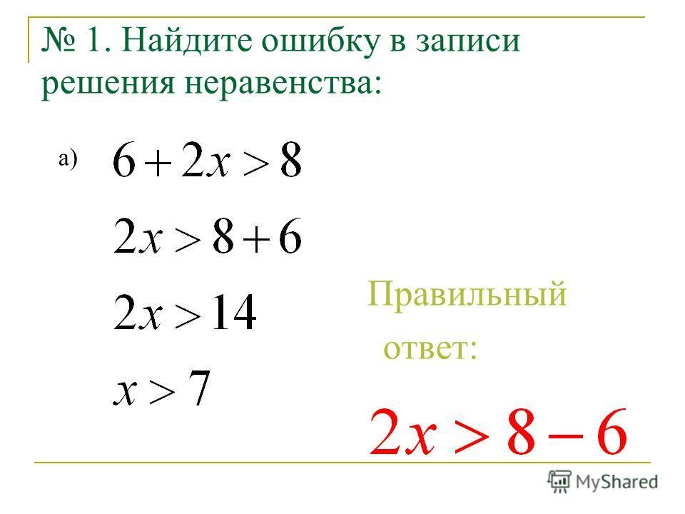 1. Найдите ошибку в записи решения неравенства: а) Правильный ответ:
