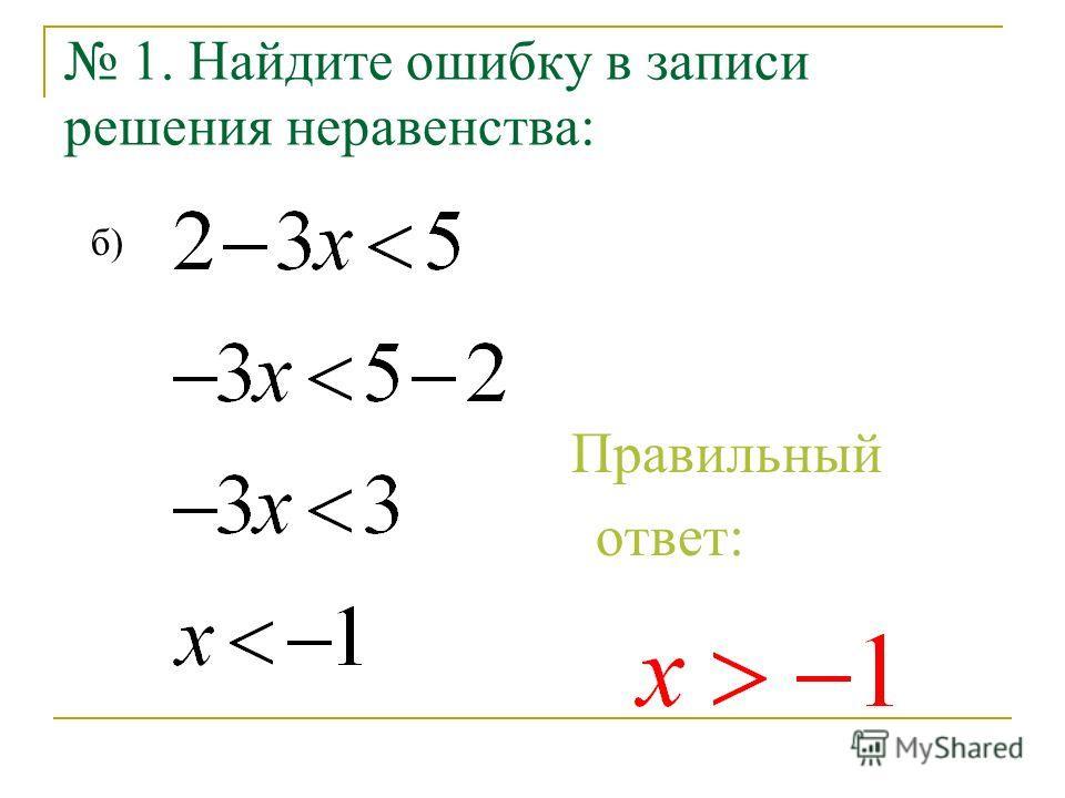 б) Правильный ответ: