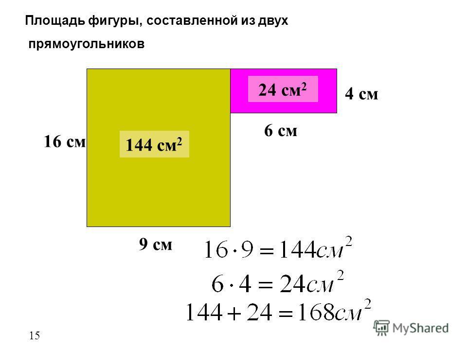 16 см 9 см 4 см 6 см Площадь фигуры, составленной из двух прямоугольников 168 м 2 144 см 2 24 см 2 15