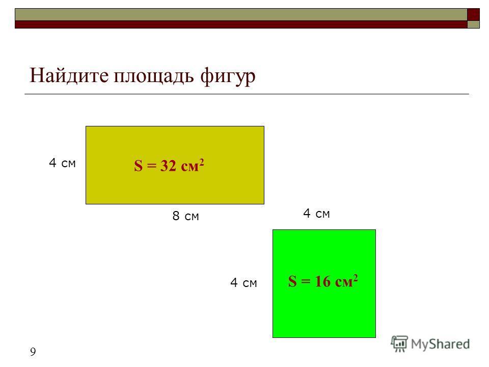 Найдите площадь фигур 8 см 4 см S = 32 см 2 S = 16 см 2 9