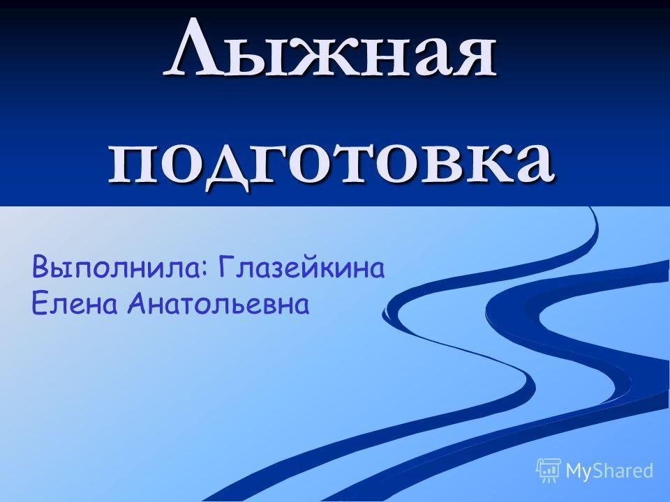Лыжная подготовка Выполнила: Глазейкина Елена Анатольевна