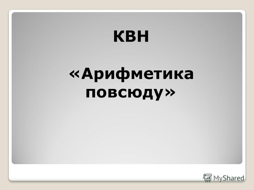 КВН «Арифметика повсюду»