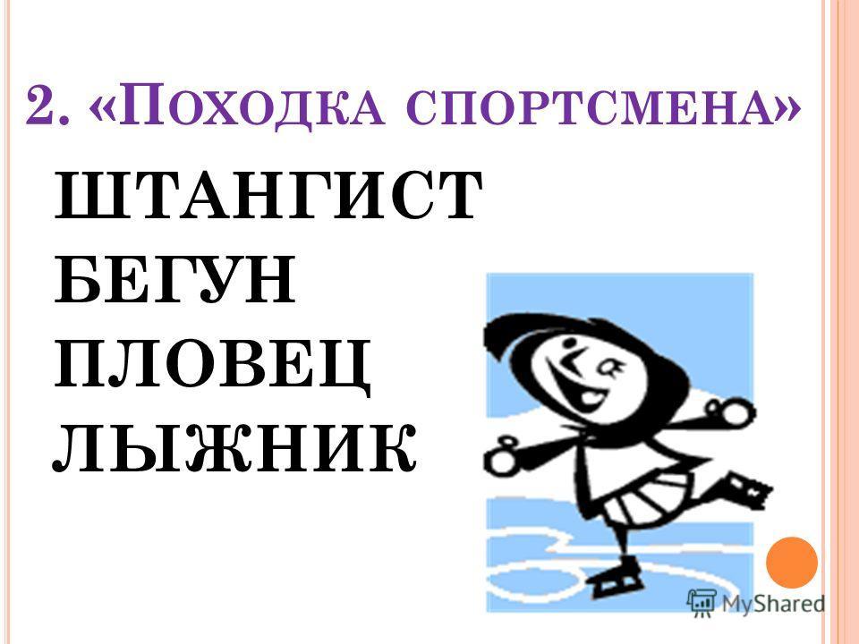 2. «П ОХОДКА СПОРТСМЕНА » ШТАНГИСТ БЕГУН ПЛОВЕЦ ЛЫЖНИК