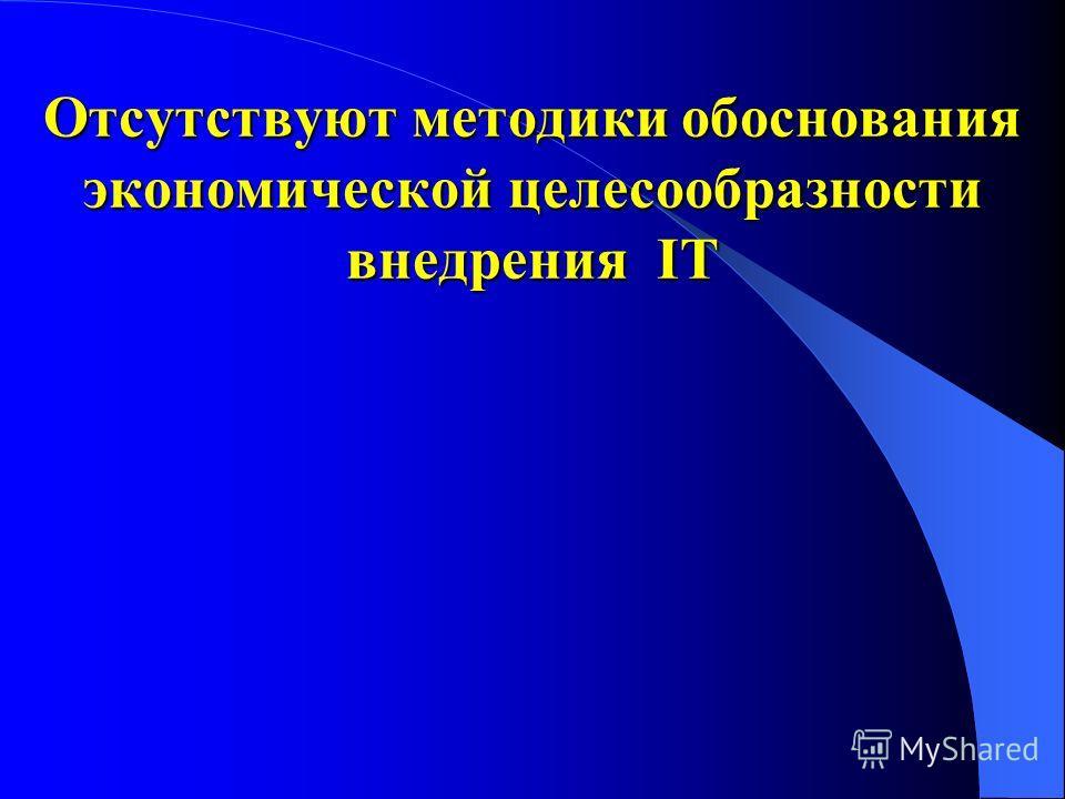 Отсутствуют методики обоснования экономической целесообразности внедрения IT