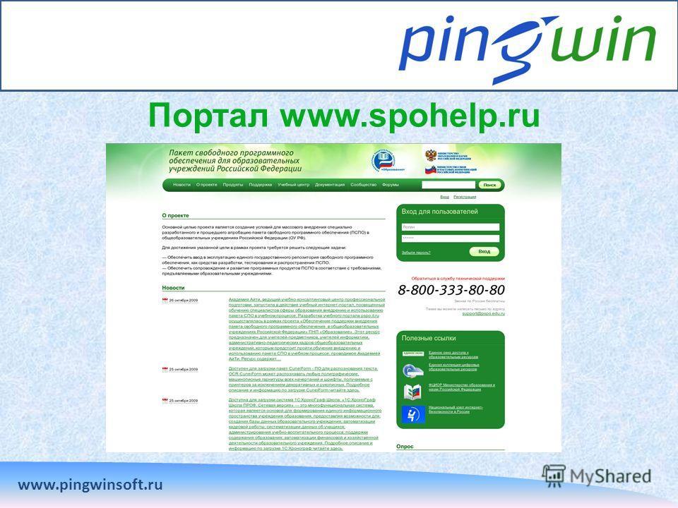 Портал www.spohelp.ru www.pingwinsoft.ru