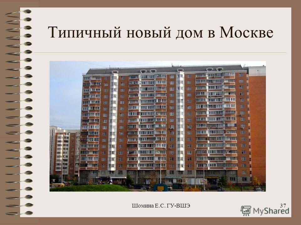 Новые дома для многодетных семей в окрестностях Москвы Шомина Е.С. ГУ-ВШЭ36