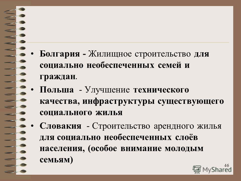 45 Заботы муниципалитетов и других социальных домовладельцев в сфере социального жилья Выделение земли Строительство Подготовка земельных участков Сдача в найм Содержание Реконструкция Снос Социальные услуги для квартиросъемщиков