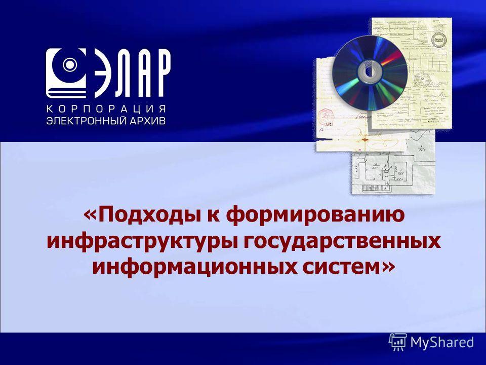 «Подходы к формированию инфраструктуры государственных информационных систем»