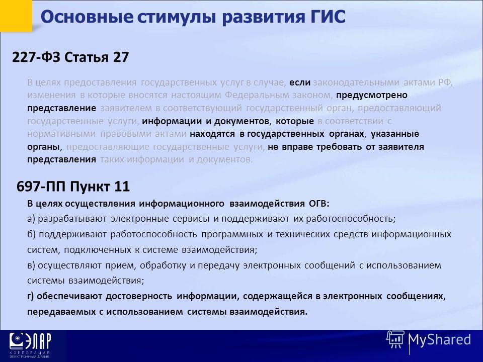 227-ФЗ Статья 27 В целях предоставления государственных услуг в случае, если законодательными актами РФ, изменения в которые вносятся настоящим Федеральным законом, предусмотрено представление заявителем в соответствующий государственный орган, предо
