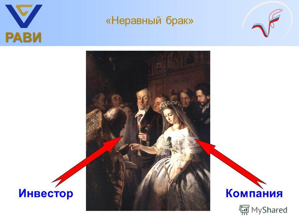 РАВИ КомпанияИнвестор «Неравный брак»