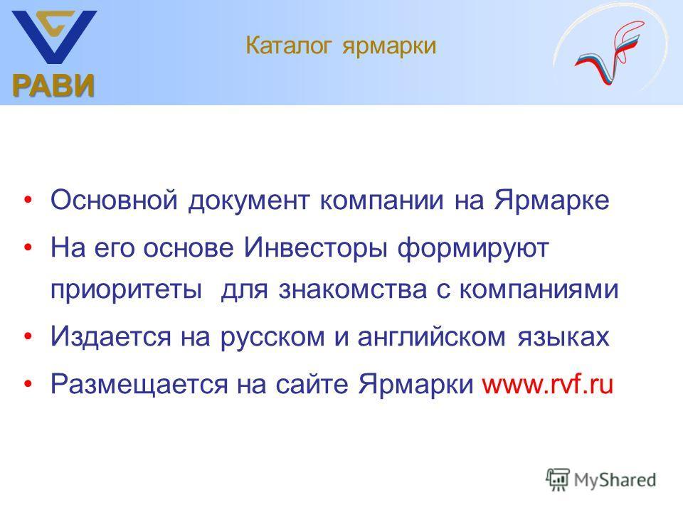 РАВИ Каталог ярмарки Основной документ компании на Ярмарке На его основе Инвесторы формируют приоритеты для знакомства с компаниями Издается на русском и английском языках Размещается на сайте Ярмарки www.rvf.ru