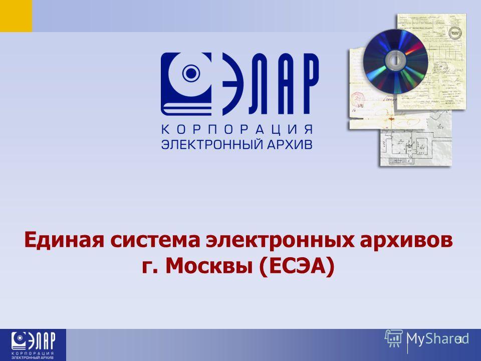1 Единая система электронных архивов г. Москвы (ЕСЭА)