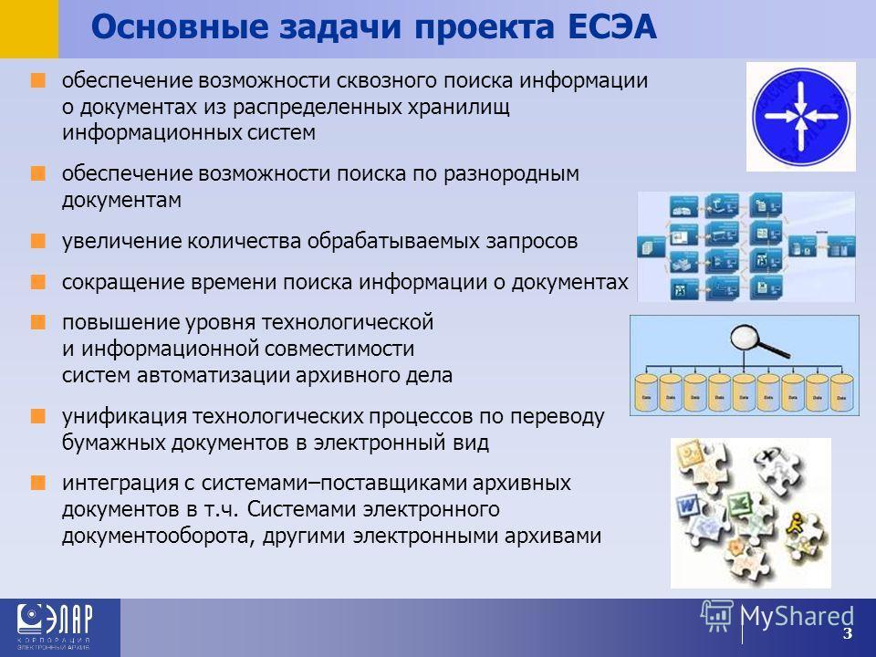Основные задачи проекта ЕСЭА обеспечение возможности сквозного поиска информации о документах из распределенных хранилищ информационных систем обеспечение возможности поиска по разнородным документам увеличение количества обрабатываемых запросов сокр
