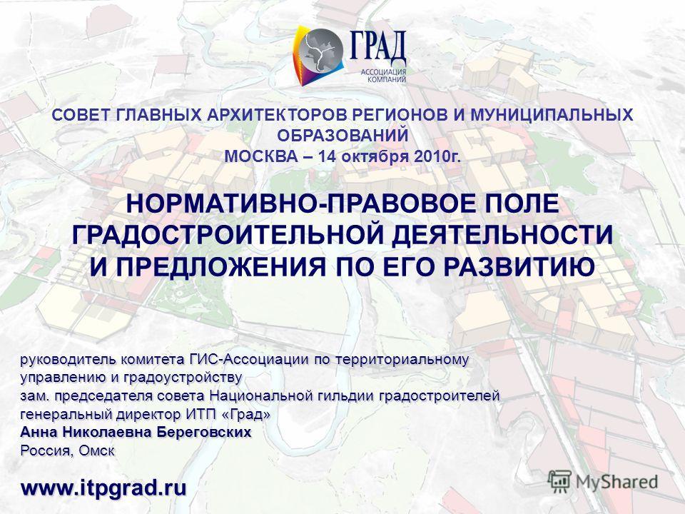 СОВЕТ ГЛАВНЫХ АРХИТЕКТОРОВ РЕГИОНОВ И МУНИЦИПАЛЬНЫХ ОБРАЗОВАНИЙ МОСКВА – 14 октября 2010г. НОРМАТИВНО-ПРАВОВОЕ ПОЛЕ ГРАДОСТРОИТЕЛЬНОЙ ДЕЯТЕЛЬНОСТИ И ПРЕДЛОЖЕНИЯ ПО ЕГО РАЗВИТИЮ руководитель комитета ГИС-Ассоциации по территориальному управлению и гра
