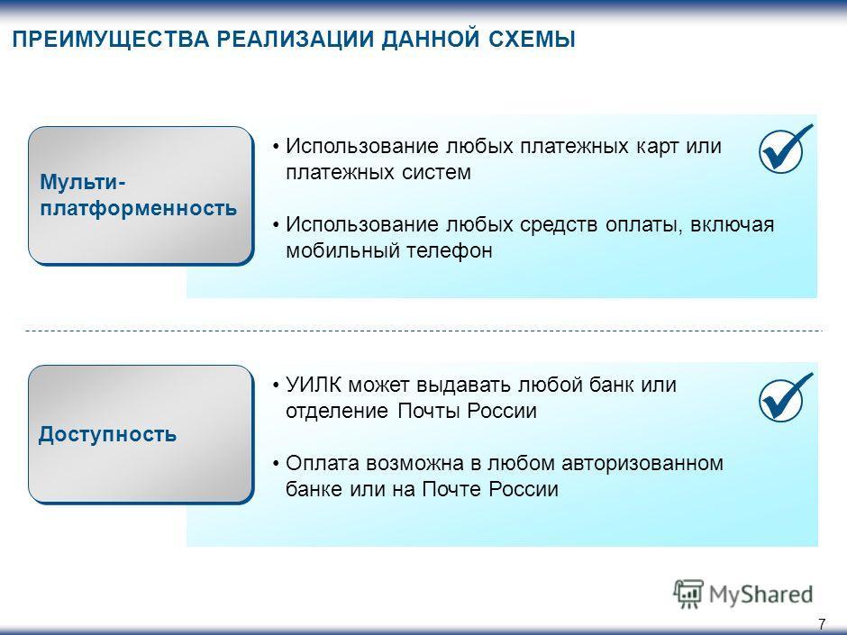 7 Доступность Мульти- платформенность Использование любых платежных карт или платежных систем Использование любых средств оплаты, включая мобильный телефон ПРЕИМУЩЕСТВА РЕАЛИЗАЦИИ ДАННОЙ СХЕМЫ УИЛК может выдавать любой банк или отделение Почты России