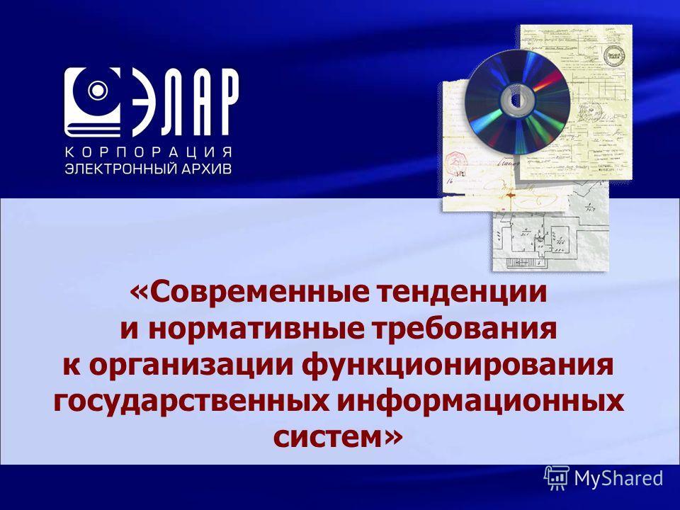 «Современные тенденции и нормативные требования к организации функционирования государственных информационных систем»
