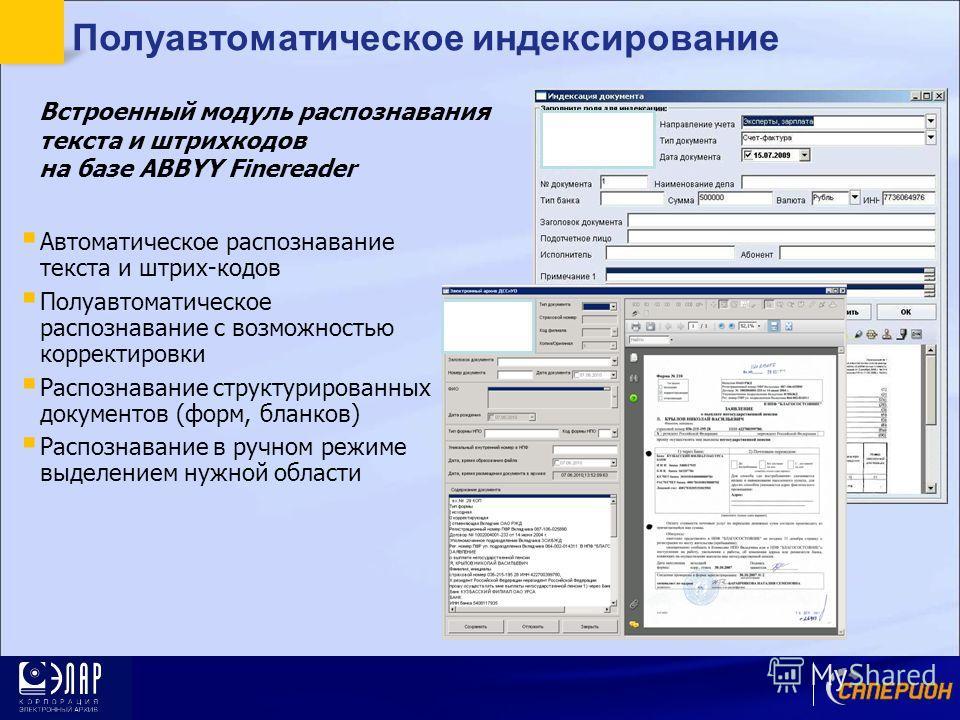 Встроенный модуль распознавания текста и штрихкодов на базе ABBYY Finereader Автоматическое распознавание текста и штрих-кодов Полуавтоматическое распознавание с возможностью корректировки Распознавание структурированных документов (форм, бланков) Ра