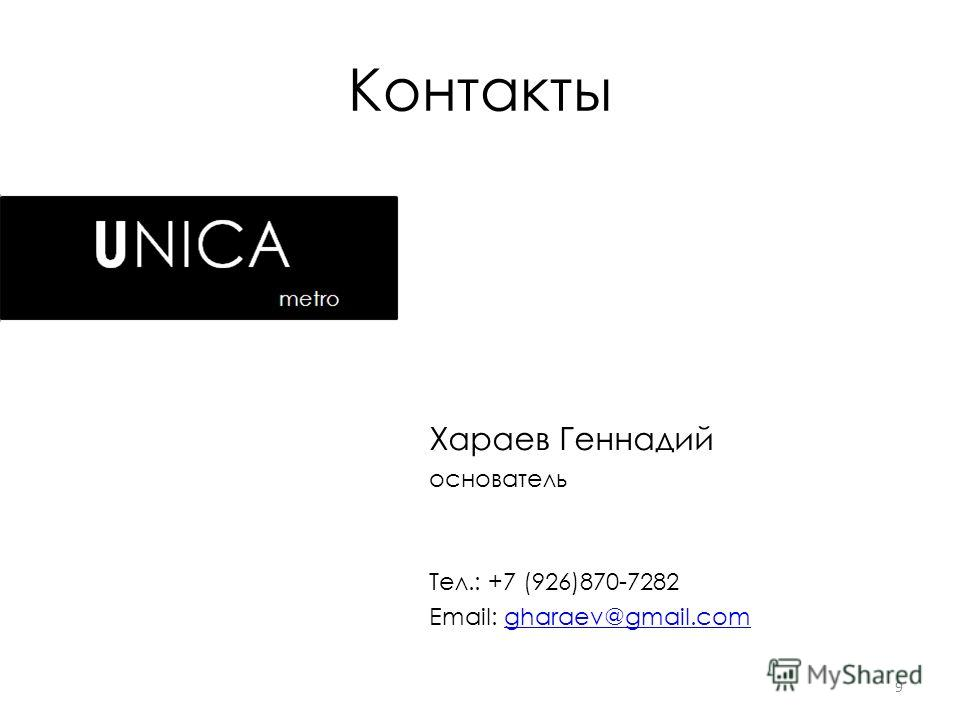 Контакты Хараев Геннадий основатель Тел.: +7 (926)870-7282 Email: gharaev@gmail.comgharaev@gmail.com 9