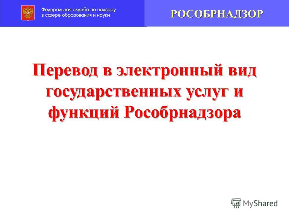 Перевод в электронный вид государственных услуг и функций Рособрнадзора РОСОБРНАДЗОР