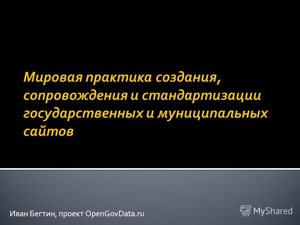 Иван Бегтин, проект OpenGovData.ru