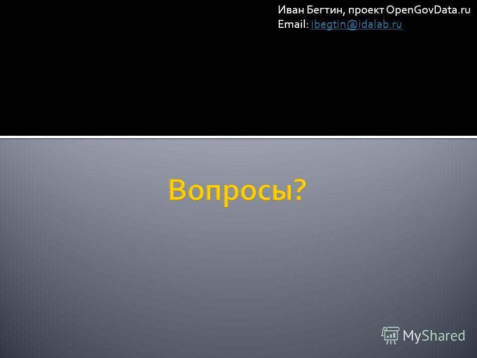 Иван Бегтин, проект OpenGovData.ru Email: ibegtin@idalab.ruibegtin@idalab.ru