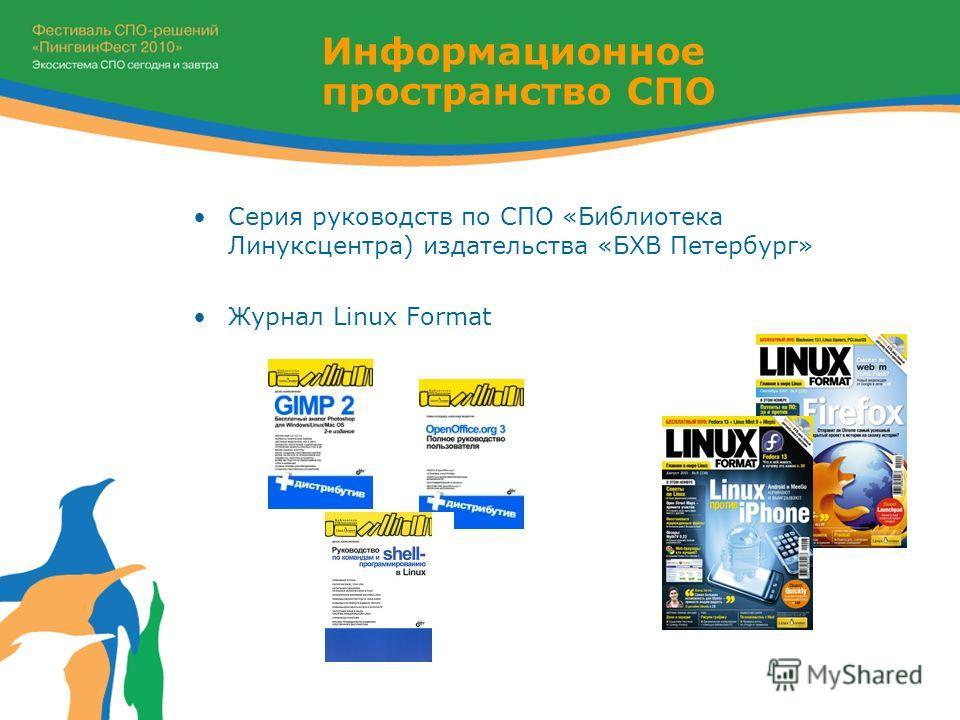 Информационное пространство СПО Серия руководств по СПО «Библиотека Линуксцентра) издательства «БХВ Петербург» Журнал Linux Format