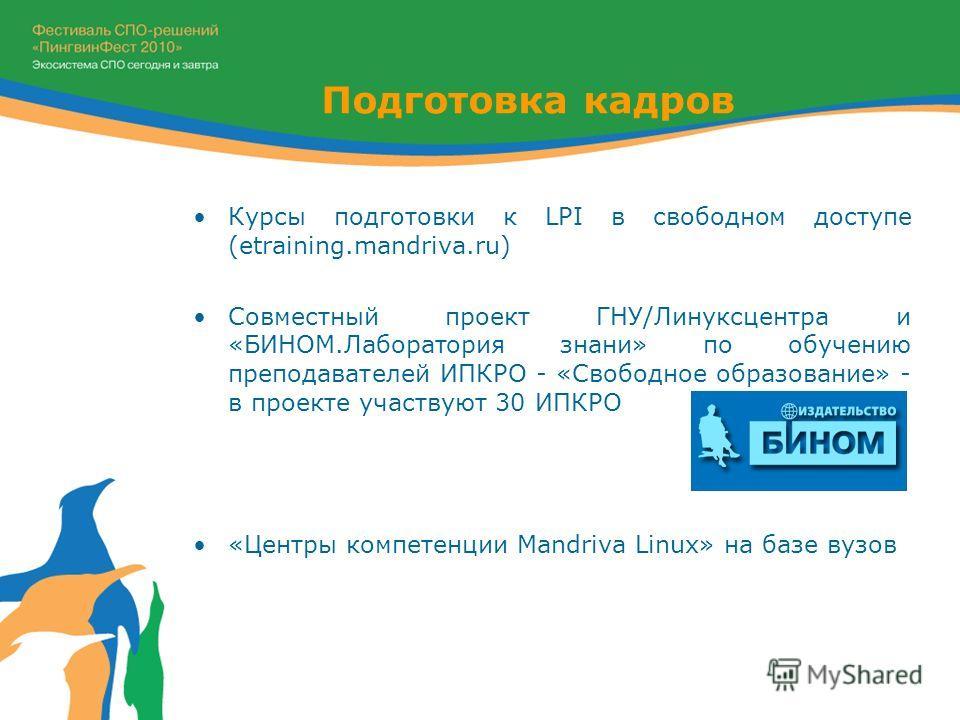 Подготовка кадров Курсы подготовки к LPI в свободном доступе (etraining.mandriva.ru) Совместный проект ГНУ/Линуксцентра и «БИНОМ.Лаборатория знани» по обучению преподавателей ИПКРО - «Свободное образование» - в проекте участвуют 30 ИПКРО «Центры комп