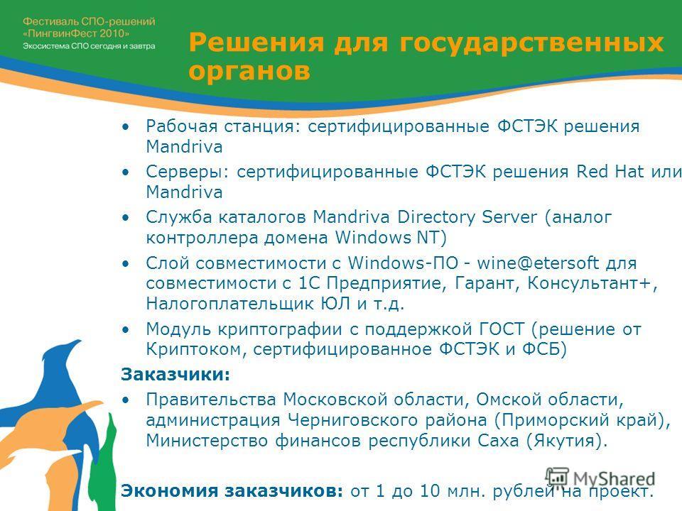 Решения для государственных органов Рабочая станция: сертифицированные ФСТЭК решения Mandriva Серверы: сертифицированные ФСТЭК решения Red Hat или Mandriva Служба каталогов Mandriva Directory Server (аналог контроллера домена Windows NT) Слой совмест