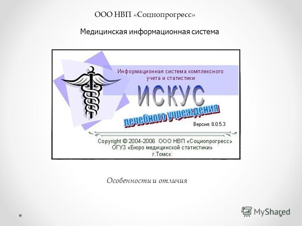 ООО НВП «Социопрогресс» Медицинская информационная система Особенности и отличия