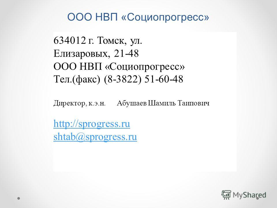 ООО НВП «Социопрогресс» 634012 г. Томск, ул. Елизаровых, 21-48 ООО НВП «Социопрогресс» Тел.(факс) (8-3822) 51-60-48 Директор, к.э.н. Абушаев Шамиль Таипович http://sprogress.ru shtab@sprogress.ru