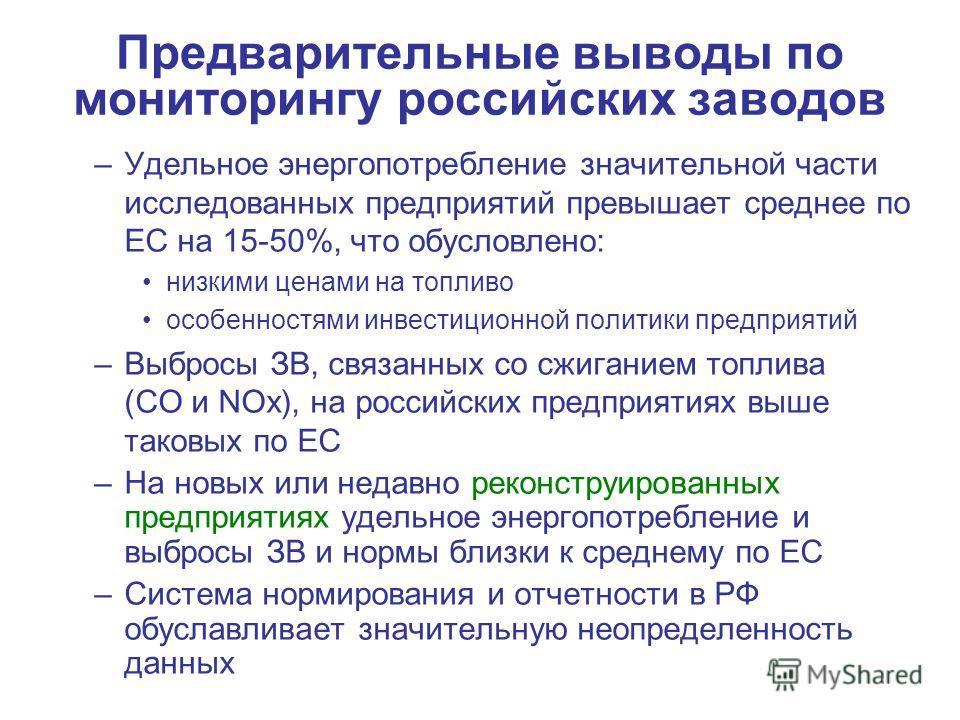 Этот проект финансируется ЕС Funded by the European Union Предварительные выводы по мониторингу российских заводов –Удельное энергопотребление значительной части исследованных предприятий превышает среднее по ЕС на 15-50%, что обусловлено: низкими це