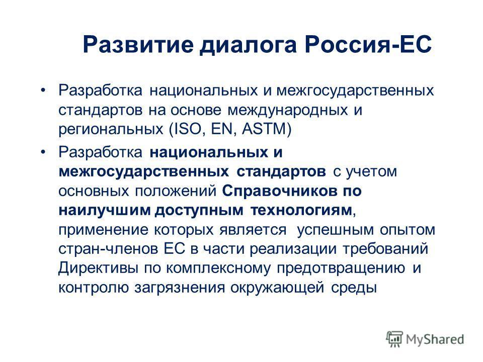 Этот проект финансируется ЕС Funded by the European Union Развитие диалога Россия-ЕС Разработка национальных и межгосударственных стандартов на основе международных и региональных (ISO, EN, ASTM) Разработка национальных и межгосударственных стандарто