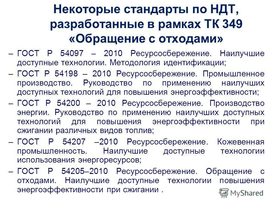 Этот проект финансируется ЕС Funded by the European Union Некоторые стандарты по НДТ, разработанные в рамках ТК 349 «Обращение с отходами» –ГОСТ Р 54097 – 2010 Ресурсосбережение. Наилучшие доступные технологии. Методология идентификации; –ГОСТ Р 5419