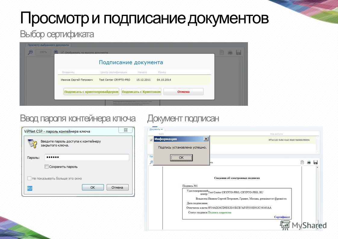 Просмотр и подписание документов Выбор сертификата Ввод пароля контейнера ключаДокумент подписан