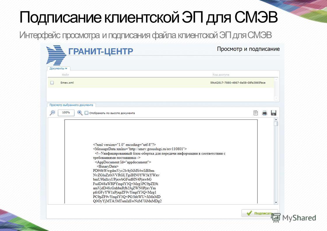 Подписание клиентской ЭП для СМЭВ Интерфейс просмотра и подписания файла клиентской ЭП для СМЭВ